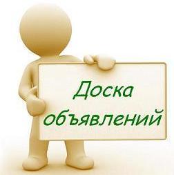 Доски объявлений России