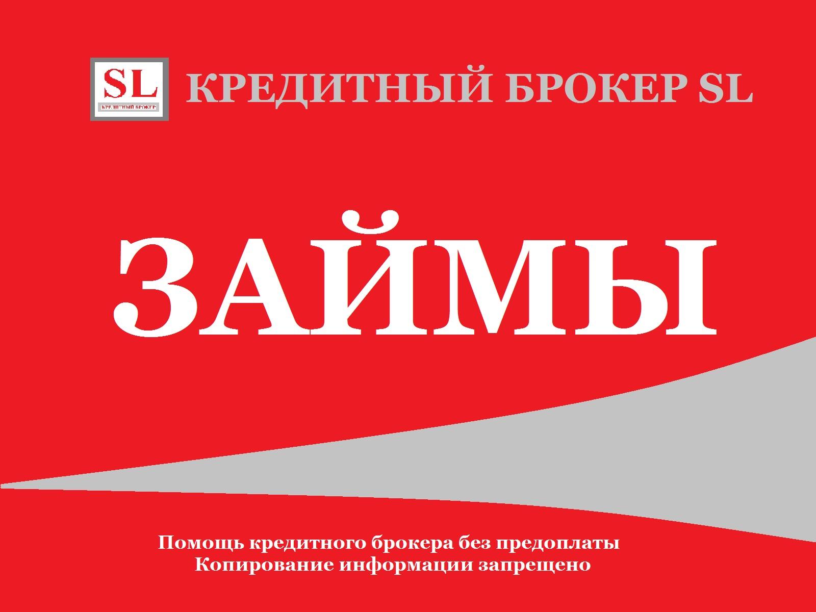 Займы на любые цели от частного инвестора - Краснодар