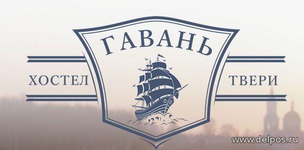 Хостел в Твери «Гавань»