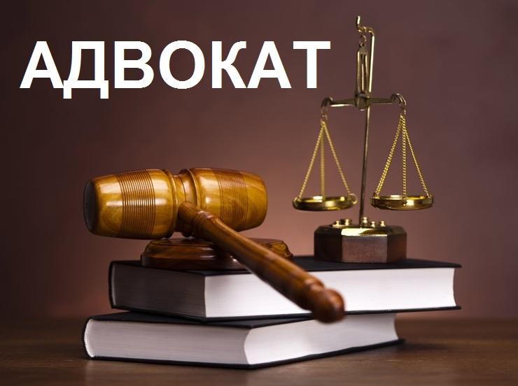 Адвокат Березкин Евгений Дмитриевич