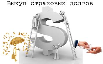 Выкуп страховых дел,выкуп страхового дела по дтп,выкуп страховых долгов по дтп в Краснодаре