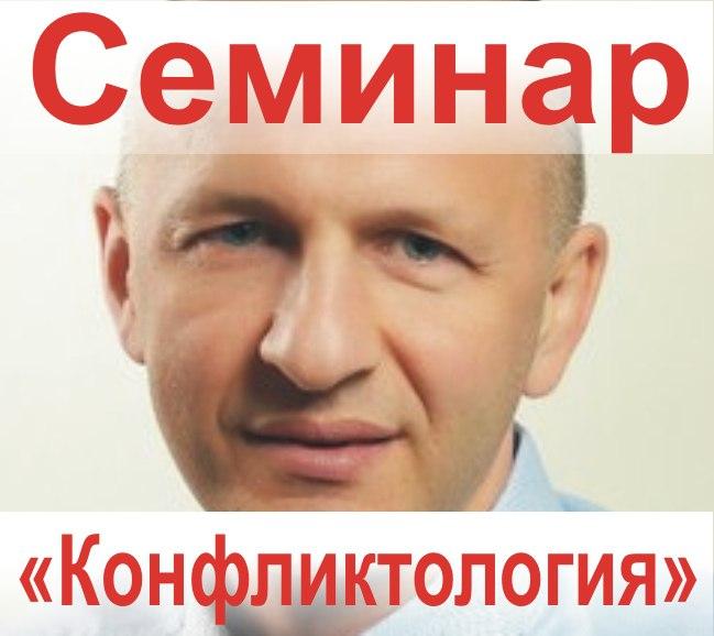 13 и 14 декабря в Волгограде пройдет двухдневный семинар Руслана БАШАЕВА «Счастливая женщина – Успешный мужчина  или конфликтология»
