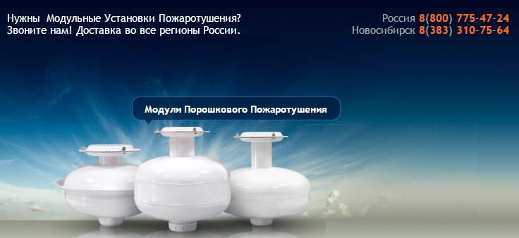 Модули Порошкового, Газового, Водяного Пожаротушения Тунгус.