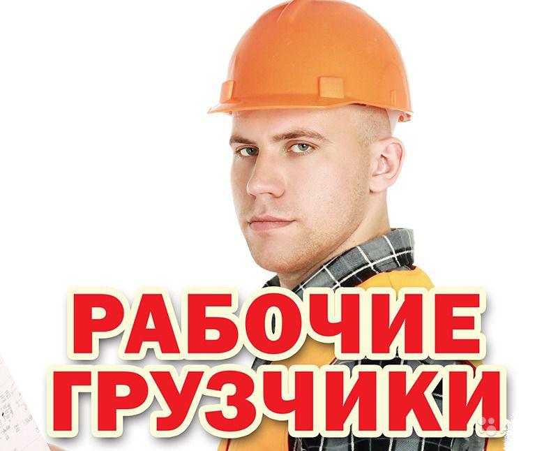 Услуги грузчиков, разнорабочих и подсобников