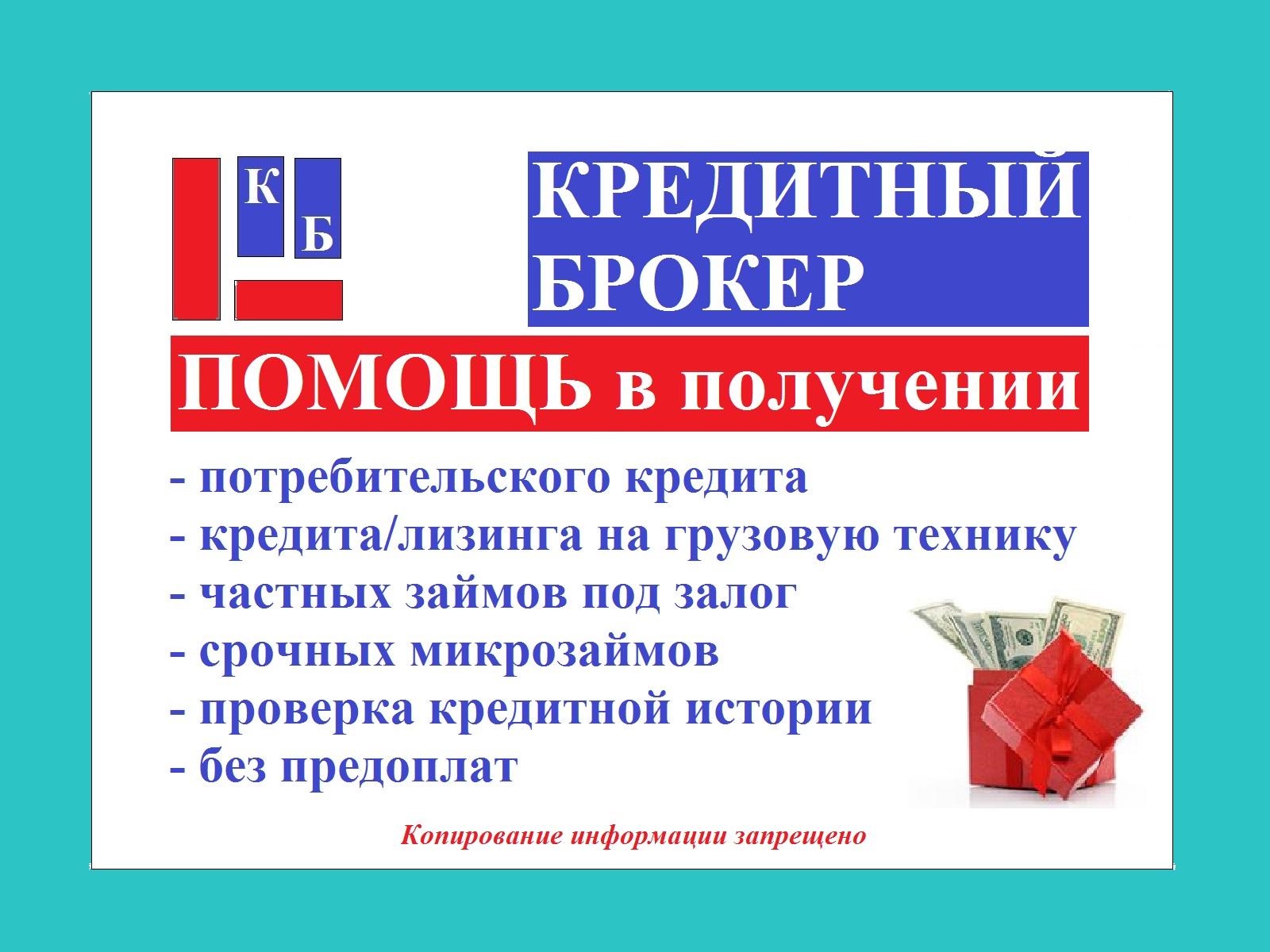 Доска бесплатных объявлений финансовые услуги харьков подать бесплатное объявление ищу работу
